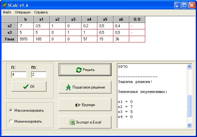Программу симплекс метода на delphi